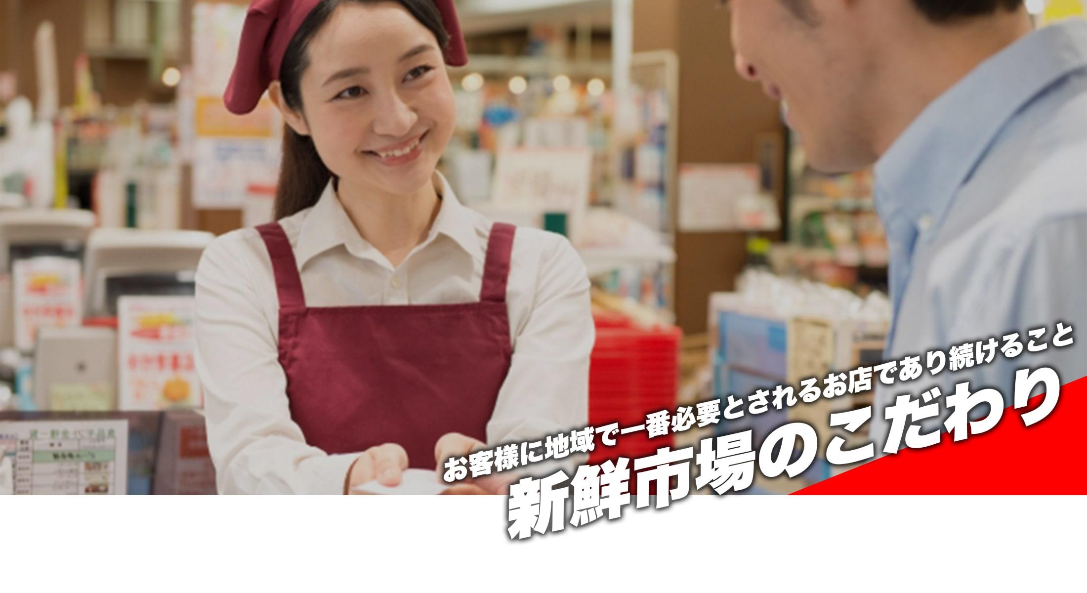 新鮮市場のこだわり お客様に地域で一番必要とされるお店であり続ける事